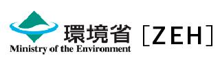環境省ZEH(ネット・ゼロ・エネルギー・ハウス)